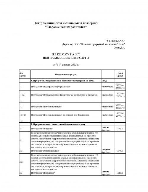 Прейскурант 20150320-2_Page_1